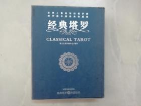 经典塔罗 (内含书一本,78张塔罗牌)