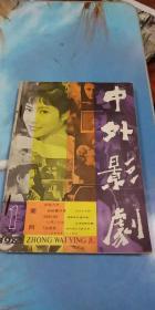 《中外影剧》1985年 第1.3.4、5、6期 共计5本合售