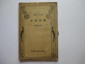 农学小丛书:种草花法