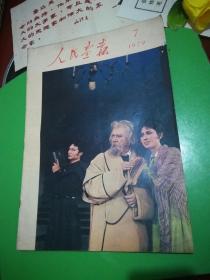 《人民画报》1979年第7期 (1979.7)