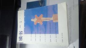 读书(2003/5)