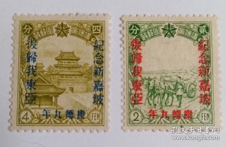 收回新加坡纪念全新邮票