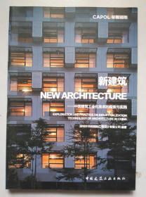 正版 新建筑 : 中国建筑工业化技术的探索和实践 9787112167647