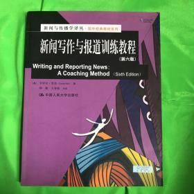 新聞與傳播學譯叢·國外經典教材系列:新聞寫作與報道訓練教程(第6版)