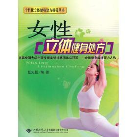 女性立体健身处方
