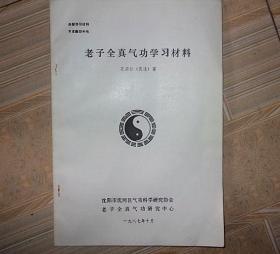 旧书老书绝版书老子全真气功学习材料 1987年出版库存不多还未曾出库的藏书存世不多了