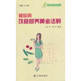 ★健康9元书系列糖尿病饮食营养黄金法则