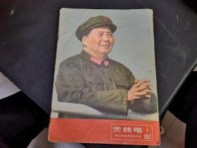 1967年无线电1 毛主席像封面
