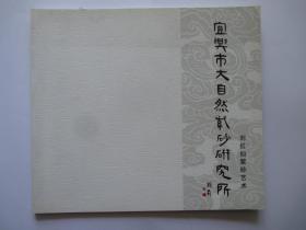 宜兴市大自然紫砂研究所 刘红仙紫砂艺术