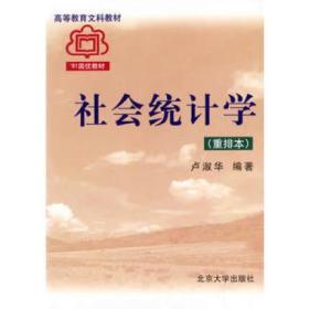 现货二手正版 社会统计学(重排本)/高等教育文科教材卢淑华9787301001066北京大学(1998年8月1版2001年6月重排2003年6月3次印)(总印7次)
