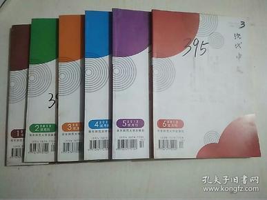 现代中文学刊2012-1.2.3.4.5.6/全年