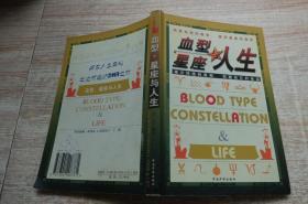 血型、星座与人生
