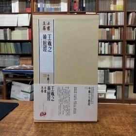 法书至尊·中国十大楷书---王羲之黄庭经