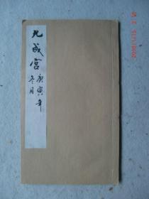 李海峰书九成宫一册 全 石印本