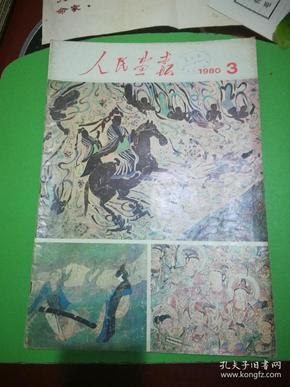 《人民画报》1980年第3期 (1980.3)