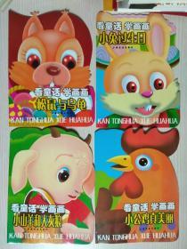 看童话 学画画(小山羊和大灰狼、松鼠与乌龟、小公鸡真美丽、小兔过生日)全套四册