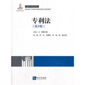 专利法(第3版)