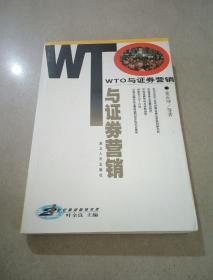 WTO与证券营销