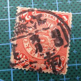 大清国邮政--蟠龙邮票--面值贰分--销邮戳六月十七江苏南京