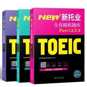 18年(改革版)新托业考试全真模拟题库toeic国际交流英语考试真题教程阅读听力词汇(1.2.3.4.5.6.7)3本