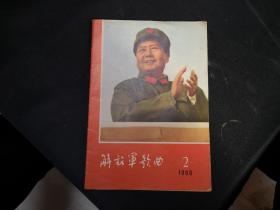 1968年 解放军歌曲2毛主席封面漂亮