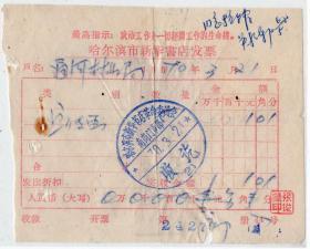 70年代发票单据------1970年哈尔滨新华书店发票321