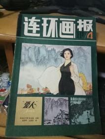 连环画报(1981年第1-12期,缺1,6】共10本