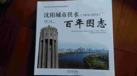 沈阳城市供水百年图志(1915-2015)