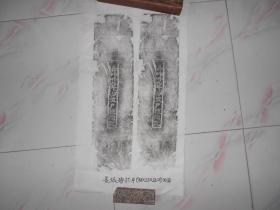 长城砖拓片(58*32厘米)