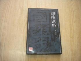 《谶纬论略》,32开钟肇鹏著,辽宁教育1992.6出版,6676号,图书
