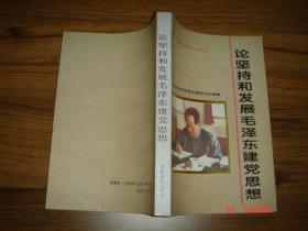 论坚持和发展毛泽东建党思想