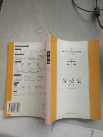 劳动法(第二版)——21世纪法学系列教材