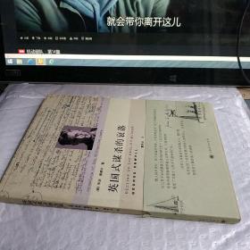 """鑻卞浗寮忚皨鏉�鐨勮""""钀�"""