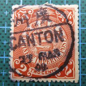 大清国邮政--蟠龙邮票--面值贰分--销邮戳1908年3月27日(CANTON)广州小圆戳(多线条)