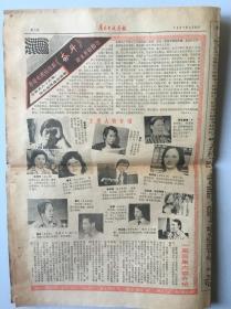 广东电视周报  赵雅芝 邓婕