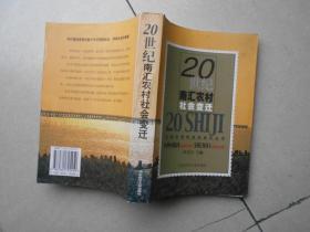 20世纪南汇农村社会变迁
