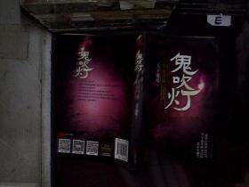 鬼吹灯6:南海归虚 最新修订版