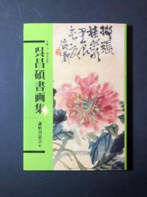吴昌硕书画集 生诞160周年纪念