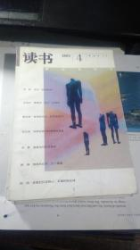 读书(2003/4)