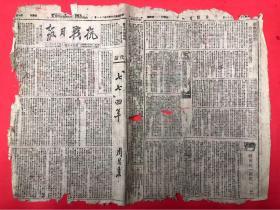 1941年8月21日【抗战日报】第95期 周恩来文章:七七四年