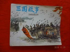 连环画:三国故事(下)