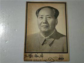 学习与批判 一九七六年第十期 伟大的领袖和导师毛泽东主席永垂不朽!