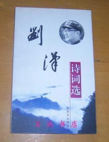 刘汉诗词选(少将刘汉签名本)