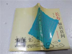 长寿知识百问 主编 姚勇 上海科学技术出版社 1996年10月 小32开平装