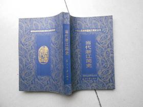 当代浙江简史:1949~1998