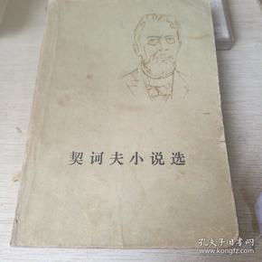契科夫小说选