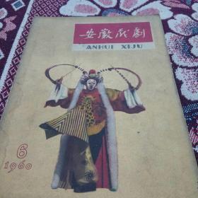 安徽戏剧(1960年6期)