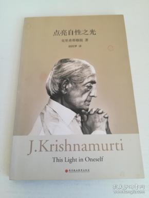胡因梦  亲笔签名赠送本《点亮自性之光》,有上款,一版一印,品相如图