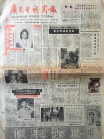 广东电视周报   邓婕