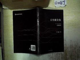 王小波全集:红拂夜奔(第二卷)长篇小说